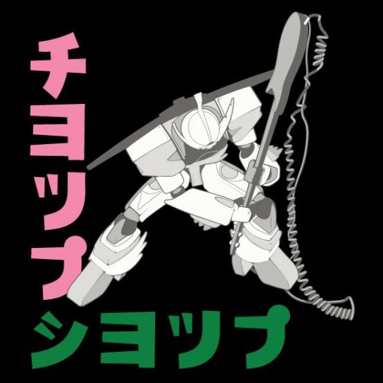 robotRock by chopshopstore.com